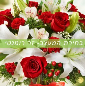 Florist Choice Red And White Flowers Flowers 1800flowers